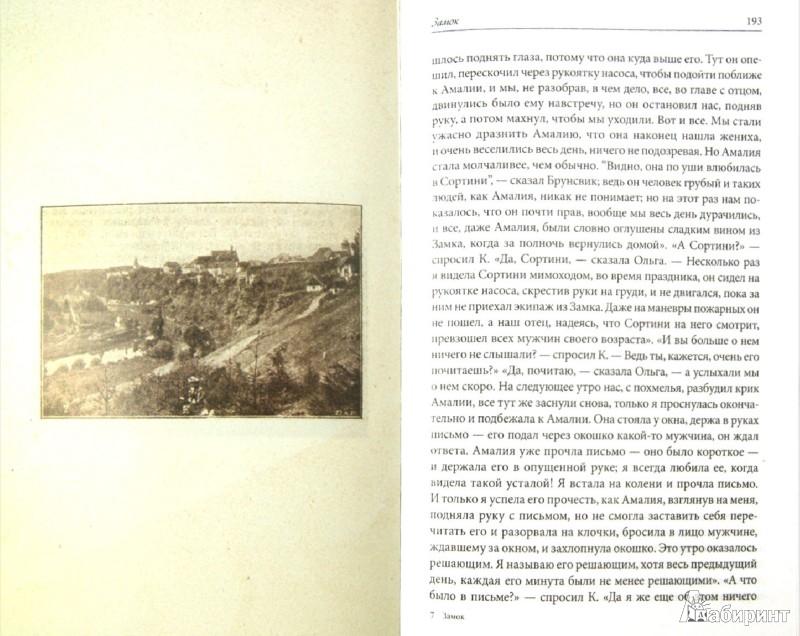 Иллюстрация 1 из 10 для Замок - Франц Кафка | Лабиринт - книги. Источник: Лабиринт