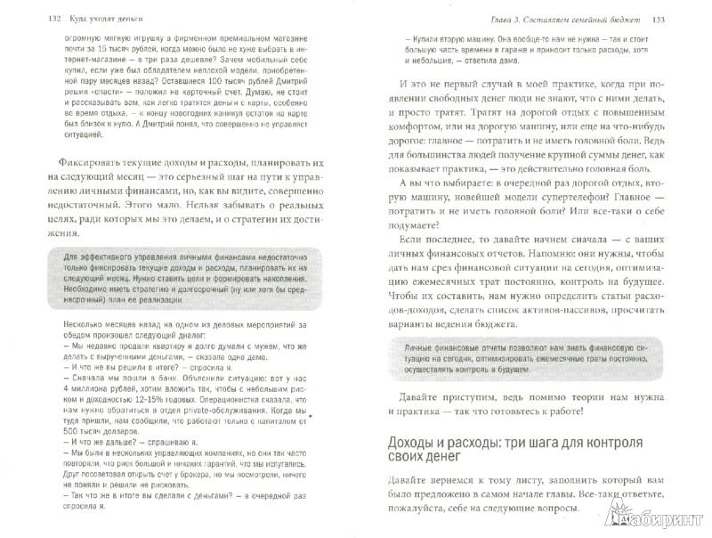 Иллюстрация 1 из 9 для Куда уходят деньги. Как грамотно управлять семейным бюджетом - Юлия Сахаровская   Лабиринт - книги. Источник: Лабиринт