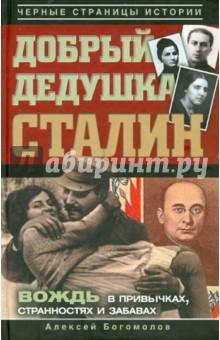 Добрый дедушка Сталин. Правдивые рассказы из жизни вождяИстория СССР<br>Эта книга - расследование ведущего журналиста Комсомольской правды и Совершенно секретно о личной жизни, быте и привычках Сталина, его пристрастиях, симпатиях и антипатиях. Каков он был, когда покидал рабочий кабинет? Можно ли понять многие из его поступков, осознав, что за человек был Коба? Что, как и с кем кушал товарищ Сталин? Как проходили дискотеки на ближней даче? Любимые фильмы Кобы, вредные привычки и браконьерские забавы генералиссимуса. Жены вождя. Русская баня по-сталински. Автомобильные путешествия, и почему Иосиф Виссарионович боялся летать. Зарубежные бренды в жизни вождя и Последний сон генералиссимуса в одной из самых интересных и человеческих книг о Сталине.<br>