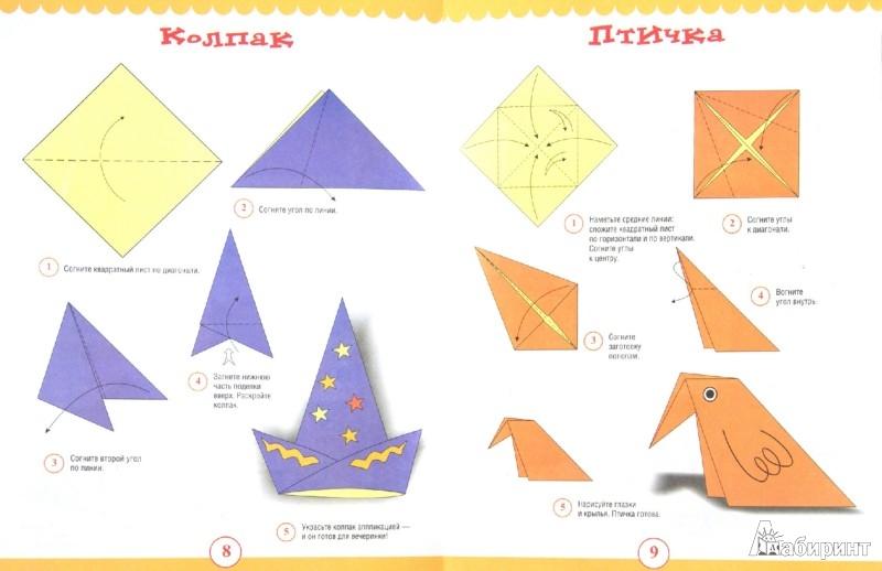 Как сделать из бумаги для детей 855