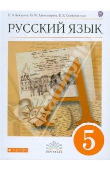 Русский язык. 5 класс. Учебник. Вертикаль. ФГОС