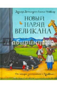 Джулия Дональдсон - Новый наряд великана обложка книги