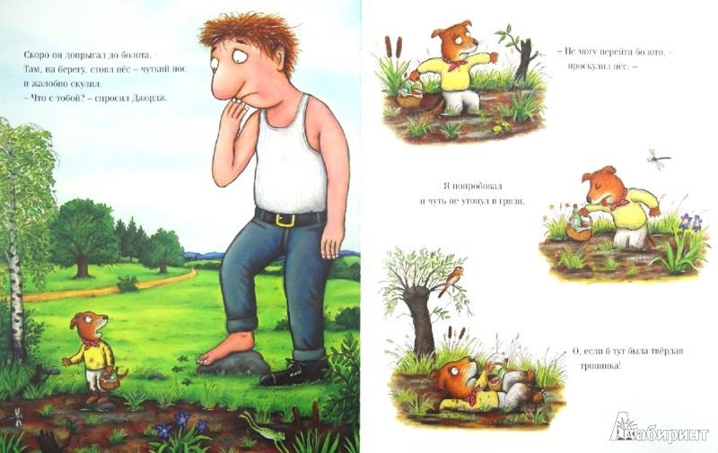 Иллюстрация 1 из 28 для Новый наряд великана. Сказка - Джулия Дональдсон | Лабиринт - книги. Источник: Лабиринт