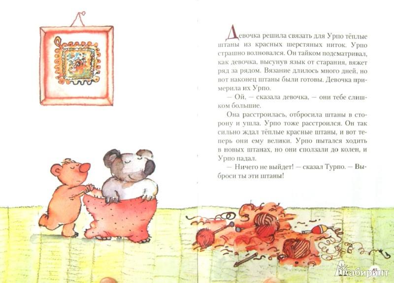 Иллюстрация 1 из 29 для Урпо и Турпо - два веселых медвежонка - Ханнеле Хуови | Лабиринт - книги. Источник: Лабиринт