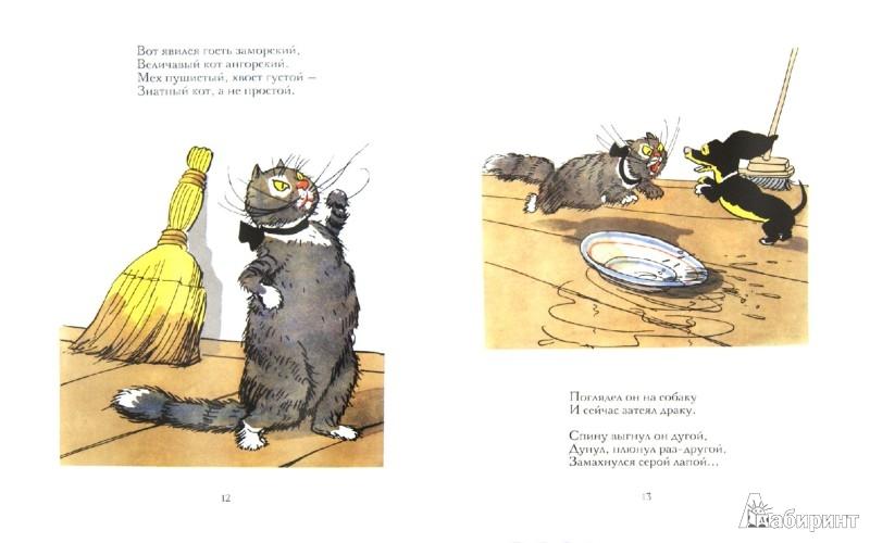 Иллюстрация 1 из 56 для Вакса-Клякса - Самуил Маршак | Лабиринт - книги. Источник: Лабиринт
