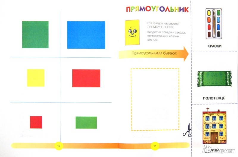 Иллюстрация 1 из 12 для Учим формы предметов - Олеся Жукова | Лабиринт - книги. Источник: Лабиринт