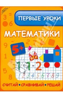 Первые уроки математики. Считай, сравнивай, решайОбучение счету. Основы математики<br>Первые уроки математики. Считай, сравнивай, решай - игровой проект для дошкольников по развитию логического мышления, умению сравнивать, анализировать, решать задачи, в котором учебный процесс представлен в виде занимательных игровых упражнений. В книге содержится базовый материал по развитию логического мышления и математических навыков, которые должен усвоить ребенок в дошкольном возрасте.<br>2-е издание.<br>