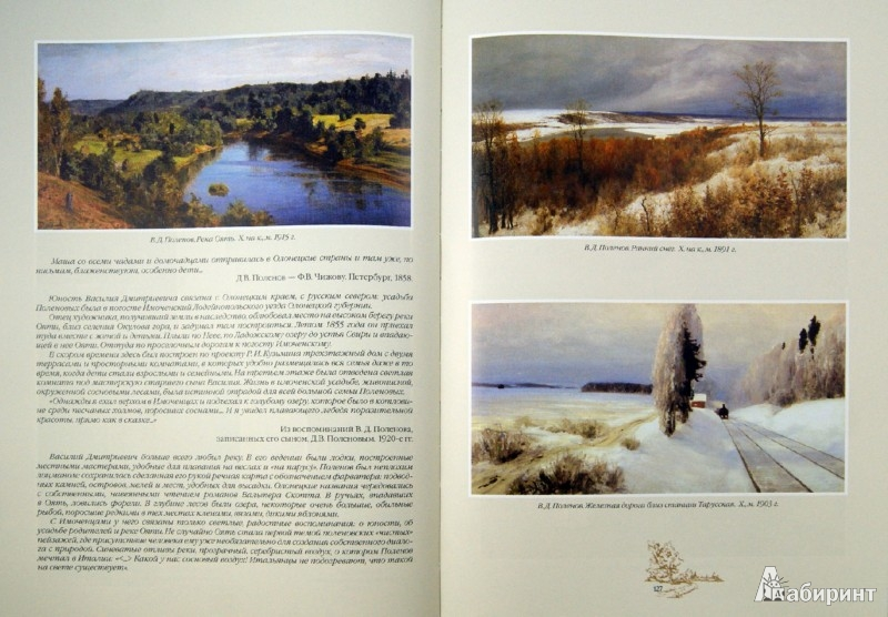 Иллюстрация 1 из 2 для Поленово. Фотоальбом | Лабиринт - книги. Источник: Лабиринт