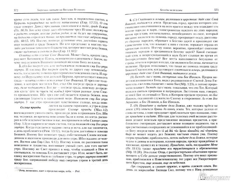 Иллюстрация 1 из 14 для Творения. В 2-х томах. Том 1. Догматико-полемические творения. Экзегетические сочинения. Беседы - Василий Святитель   Лабиринт - книги. Источник: Лабиринт