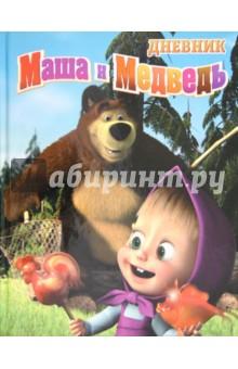 "Дневник школьника ""Маша и Медведь"" (ассортимент)"