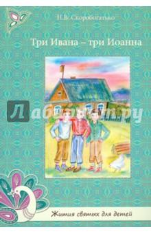 Скоробогатько Н. В. Три Ивана - три Иоанна
