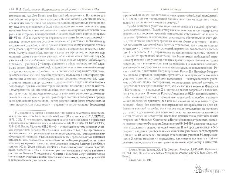 Иллюстрация 1 из 9 для Византийское государство и Церковь в ХI в. От смерти Василия II Болгаробойцы до воцарения Алексея I - Николай Скабаланович   Лабиринт - книги. Источник: Лабиринт
