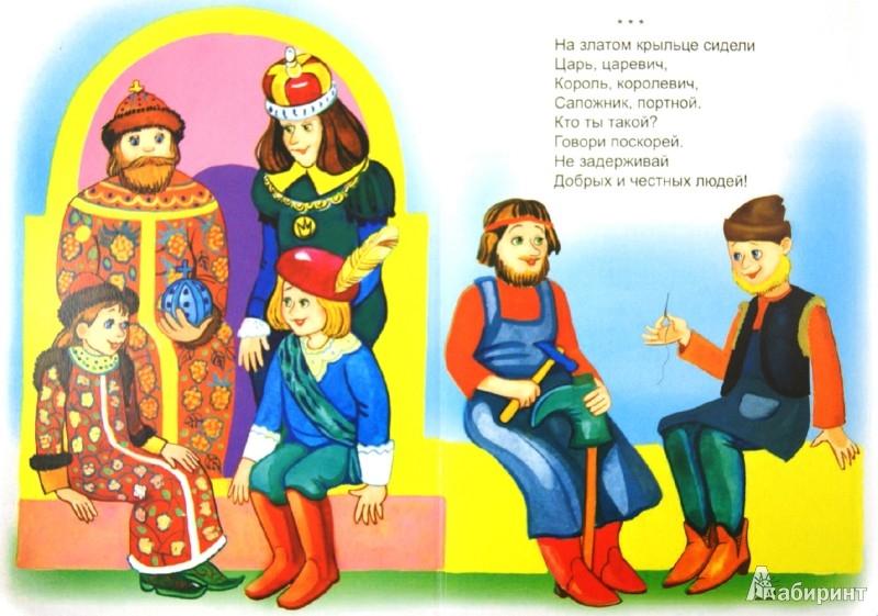 Иллюстрация 1 из 4 для Вышел месяц погулять | Лабиринт - книги. Источник: Лабиринт