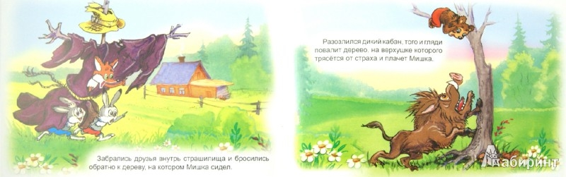 Иллюстрация 1 из 4 для Мишка задира - В. Капнинский | Лабиринт - книги. Источник: Лабиринт