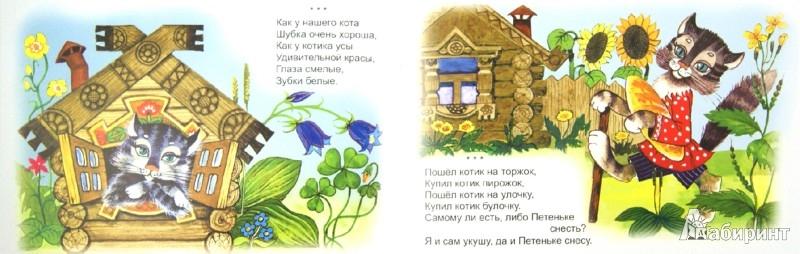 Иллюстрация 1 из 15 для Русские народные потешки, песенки | Лабиринт - книги. Источник: Лабиринт