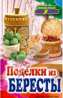 Преображенская Вера Николаевна Поделки из бересты