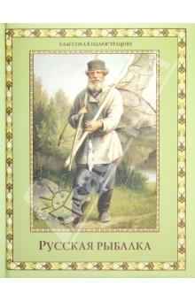 рыболовы в русской литературе