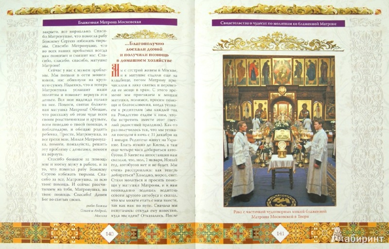 Иллюстрация 1 из 16 для Блаженная Матрона Московская - Андрей Евстигнеев   Лабиринт - книги. Источник: Лабиринт
