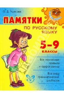 Памятки по русскому языку. 5-9 классы