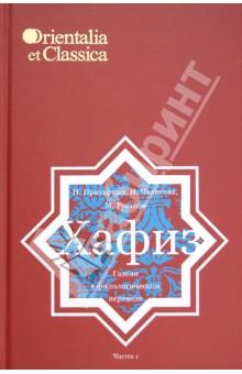 Хафиз. Газели в филологическом переводе. Часть 1