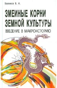 Змеиные корни земной культуры. Введение в макроисторию