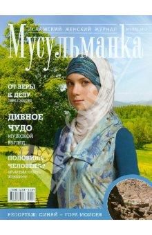 """Журнал """"Мусульманка"""" №1 (13) 2012"""
