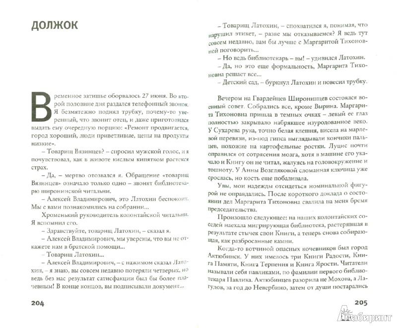 Иллюстрация 1 из 6 для Библиотекарь - Михаил Елизаров | Лабиринт - книги. Источник: Лабиринт