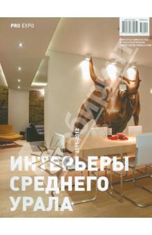 Интерьеры среднего Урала. 2011-2012