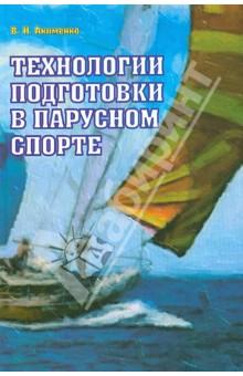 Акименко В. И. Технологии подготовки в парусном спорте