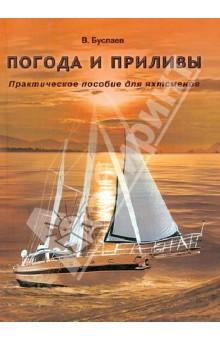 Погода и приливы. Практическое пособие для яхтсменов