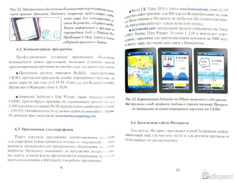 Иллюстрация 1 из 2 для Погода и приливы. Практическое пособие для яхтсменов - Василий Буслаев | Лабиринт - книги. Источник: Лабиринт