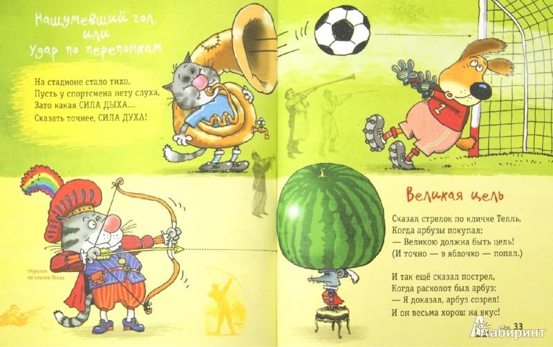 Иллюстрация 1 из 33 для Кот - круглый год! - Андрей Усачев   Лабиринт - книги. Источник: Лабиринт