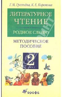 Литературное чтение. Родное слово. 2 класс. Методическое пособие. ФГОС