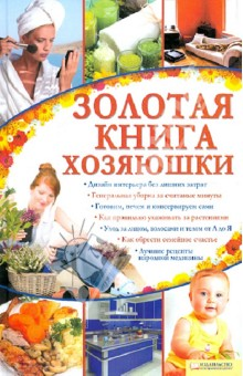 Кузьмина Ольга Александровна Золотая книга хозяюшки