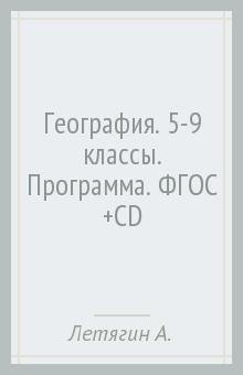 География. 5-9 классы. Программа. ФГОС (+CD)