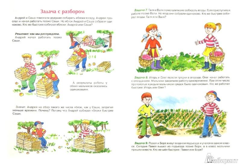 Иллюстрация 1 из 7 для Разберись, кто где? Занимательная логика для детей - Георгий Просветов | Лабиринт - книги. Источник: Лабиринт