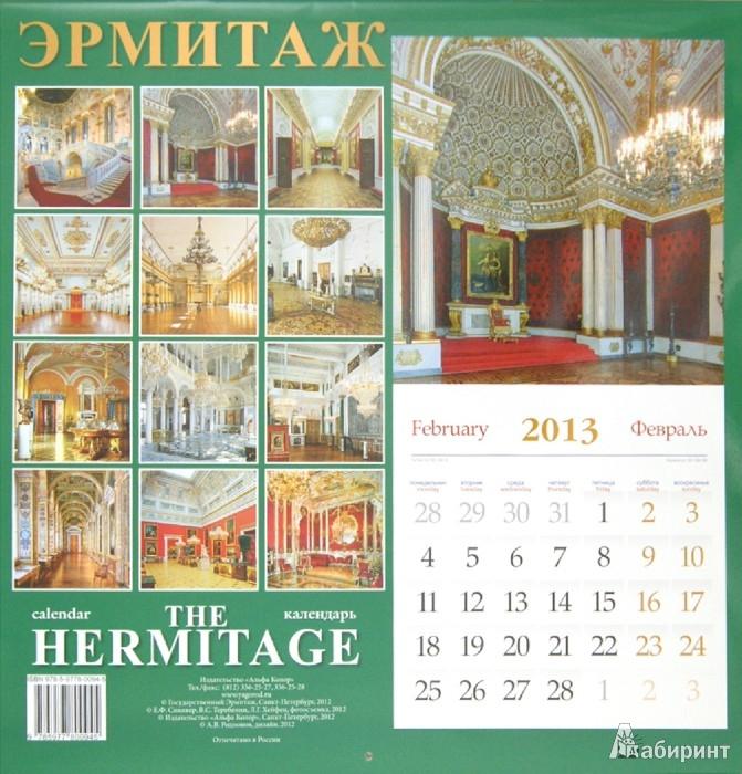 Иллюстрация 1 из 2 для Календарь 2013-2014. Эрмитаж | Лабиринт - сувениры. Источник: Лабиринт