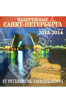 Календарь 2013-2014. Набережные Санкт-Петербурга