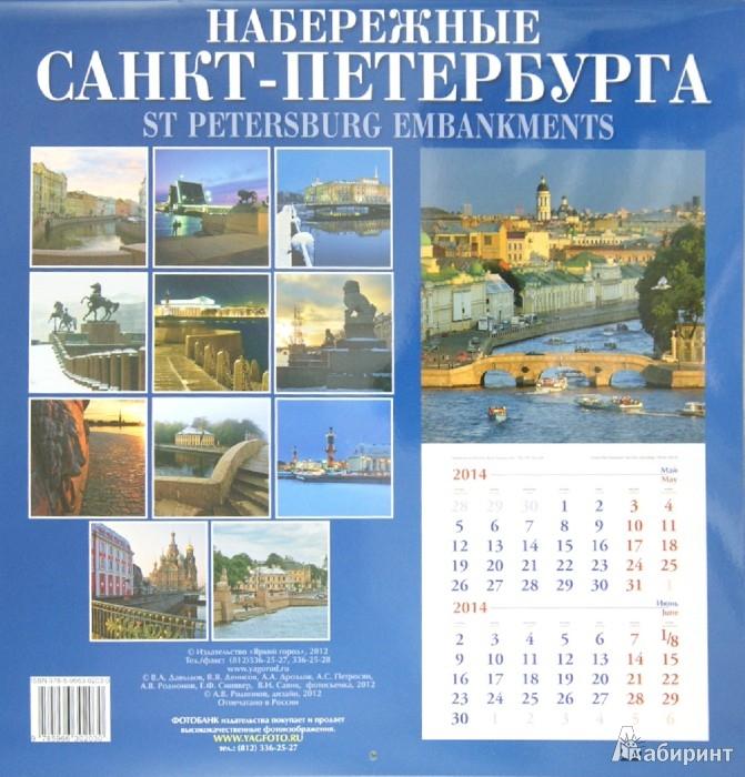 Иллюстрация 1 из 2 для Календарь 2013-2014. Набережные Санкт-Петербурга   Лабиринт - сувениры. Источник: Лабиринт