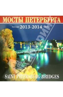 Календарь 2013-2014. Мосты Санкт-Петербурга