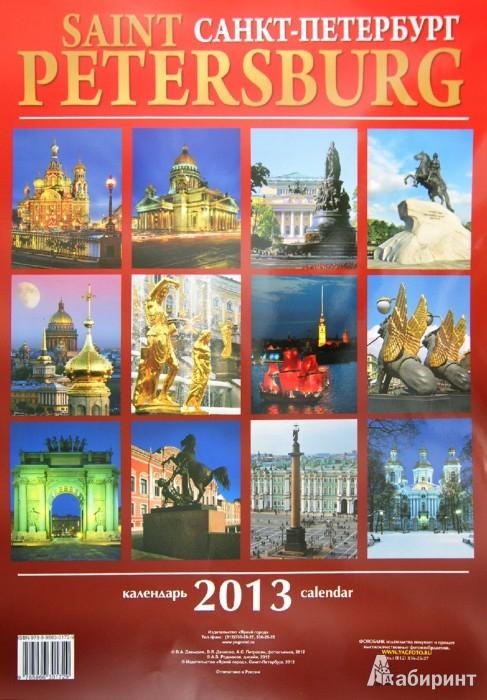 Иллюстрация 1 из 2 для Календарь 2013. Санкт-Петербург | Лабиринт - сувениры. Источник: Лабиринт