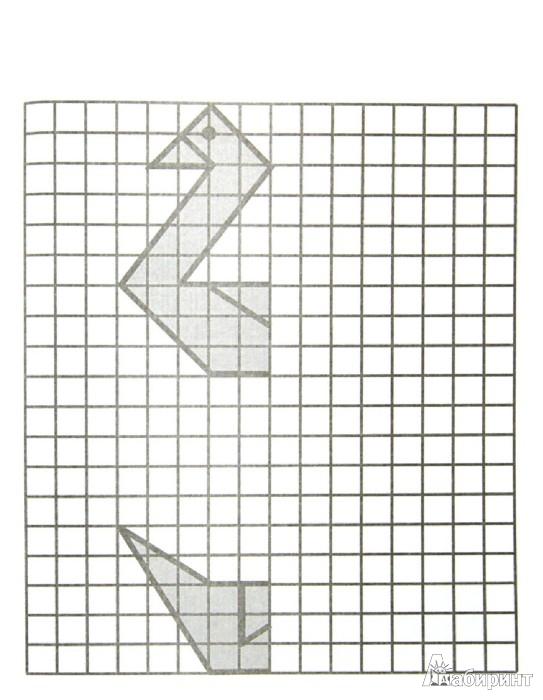 Иллюстрация 1 из 9 для Рисуем по клеточкам и точкам. Для девочек - Валентина Дмитриева | Лабиринт - книги. Источник: Лабиринт