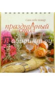 Праздничный стол (пружина)