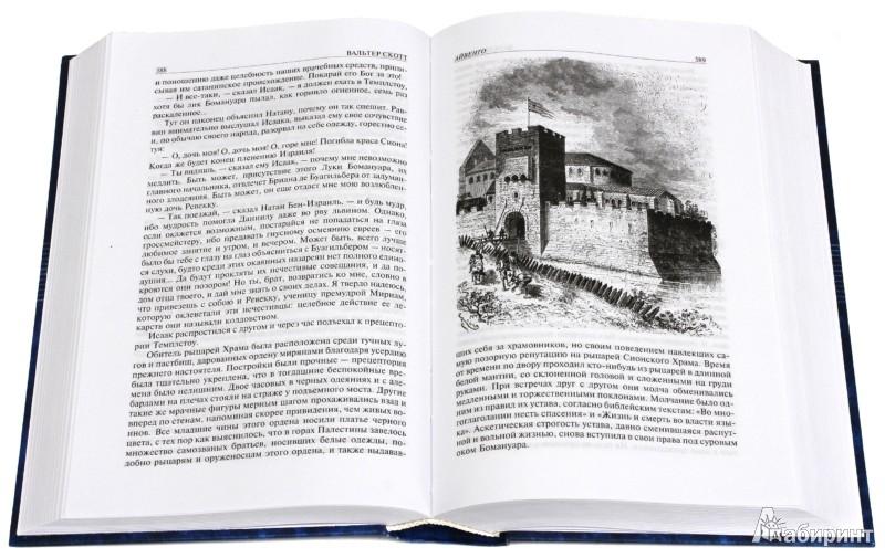 Иллюстрация 1 из 35 для Айвенго. Квентин Дорвард - Вальтер Скотт | Лабиринт - книги. Источник: Лабиринт