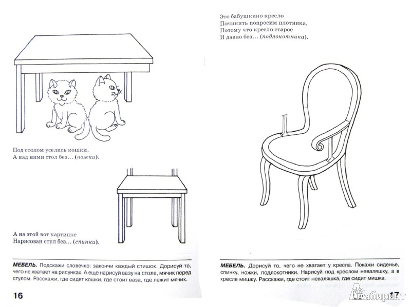 Иллюстрация 1 из 10 для Тетрадь №1 для средней логопедической группы детского сада. 1-й год обучения - Наталия Нищева | Лабиринт - книги. Источник: Лабиринт