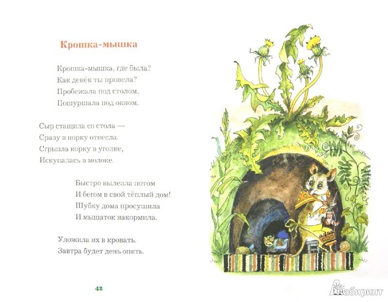 Иллюстрация 1 из 31 для Разноцветная поляна - Татьяна Крылова   Лабиринт - книги. Источник: Лабиринт