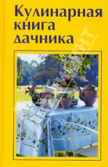 Кулинарная книга дачника