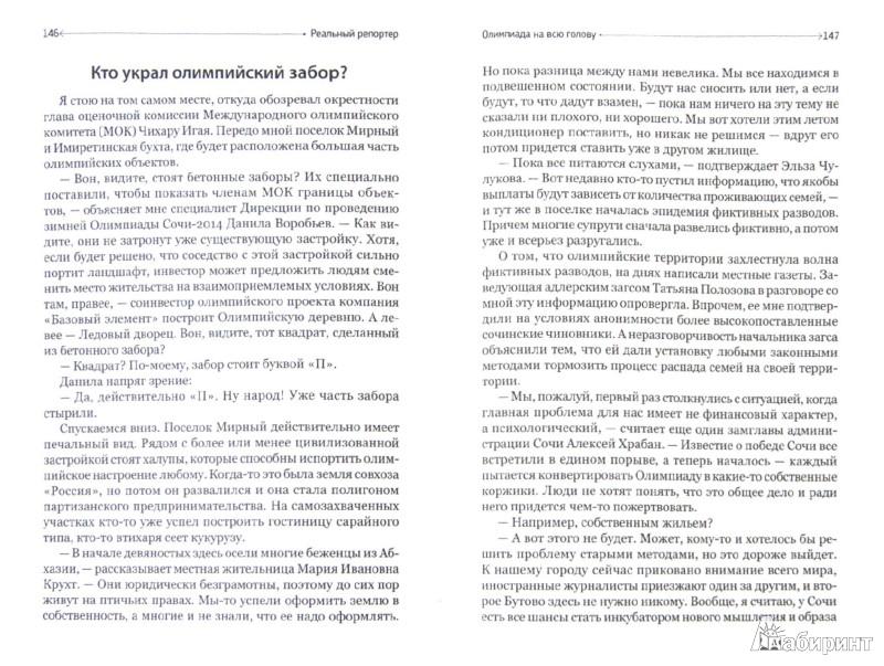 Иллюстрация 1 из 12 для Реальный репортер. Почему нас этому не учат на журфаке?! - Дмитрий Соколов-Митрич | Лабиринт - книги. Источник: Лабиринт