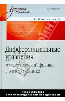 Дифференциальные уравнения математической физики в электротехнике