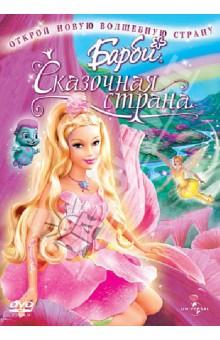 Барби: Сказочная страна (DVD)Зарубежные мультфильмы<br>В роли Элины - кукла Барби! Сразу за радугой, в сказочной стране фей живет Элина, прекрасная фея цветов, которая очень хочет иметь крылья. Ее дом - большой цветок на Волшебном лугу. Она живет в нем вместе со странным, но милым пушистиком по имени Биббл.  <br>Однажды, проснувшись, Элина узнает, что ее дом-цветок заболел, а ее сказочные друзья не могут летать! Она собирается с духом и отправляется в фантастическое путешествие, на поиски феи Азуры - феи-Хранительницы, возможно, та сможет помочь ей и ее друзьям. В пути Элина встречает новых друзей, которые испытывают ее самоотверженность и учат ценить настоящую дружбу. Удастся ли маленькой фее без крыльев спасти свою волшебную страну? <br>Присоединяйтесь к Барби в роли Элины в самом первом фильме о сказочной стране и откройте для себя волшебную страну фей, цветов и чудесных приключений! <br>Дополнительные материалы: <br>Меню, озвученное Барби <br>Буги-вуги с Бибблом (игра) <br>Оригинальное название: Barbie: Fairytopia. США, 2005 г. Жанр: мультипликация. Режиссер: Уолтер П. Мартишиус, Уильям Лау. Роли озвучили: Келли Шеридан, Ли Токар, Полина Гиллис, Кэтлин Барр, Венус Терцо, Чиара Занни, Марк Оливер, Алессандро Джулиани, Майкл Добсон, Скотт МакНиль и другие.<br>Язык: русский, английский, хорватский, иврит, исландский<br>Звук: DD 5.1<br>Формат: 1.78:1<br>Регион: Pal 2,5<br>Продолжительность 66 минут<br>